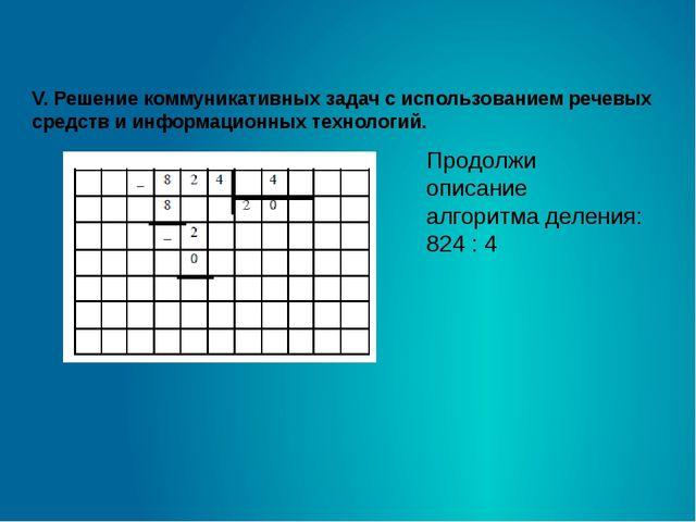 V. Решение коммуникативных задач с использованием речевых средств и информаци...