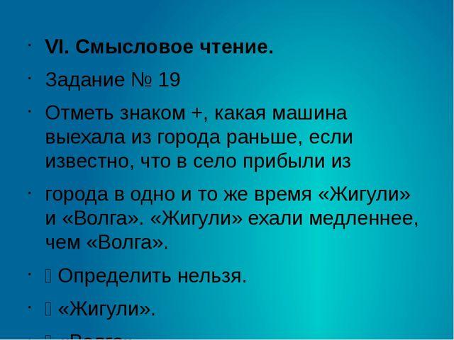 VI. Смысловое чтение. Задание № 19 Отметь знаком +, какая машина выехала из г...