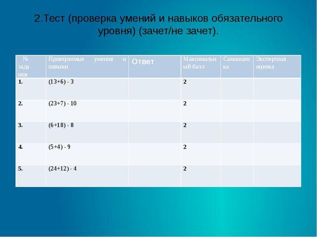 2.Тест (проверка умений и навыков обязательного уровня) (зачет/не зачет). № з...