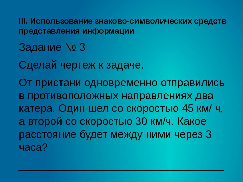 III. Использование знаково-символических средств представления информации Зад...