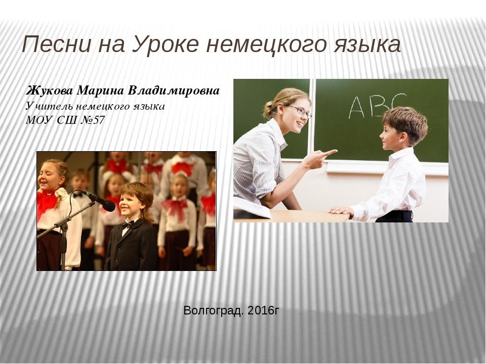 Песни на Уроке немецкого языка Жукова Марина Владимировна Учитель немецкого я...
