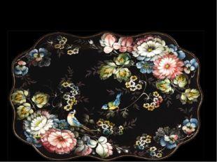 Жостовская роспись— народный промысел художественной росписи металлических п