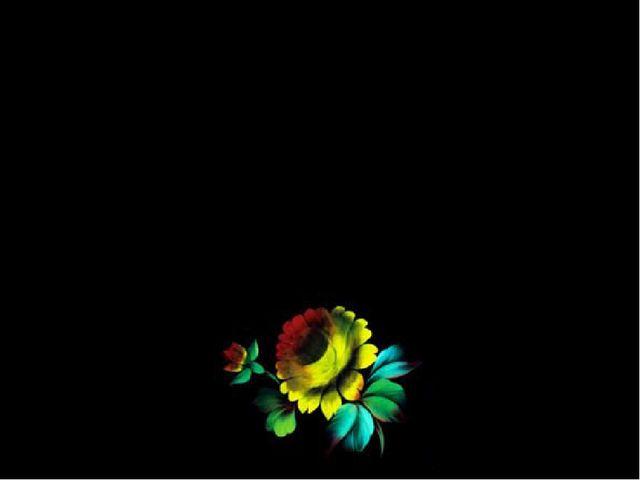 Прокладка цветом Один из самых ответственных этапов послойного жостовского...