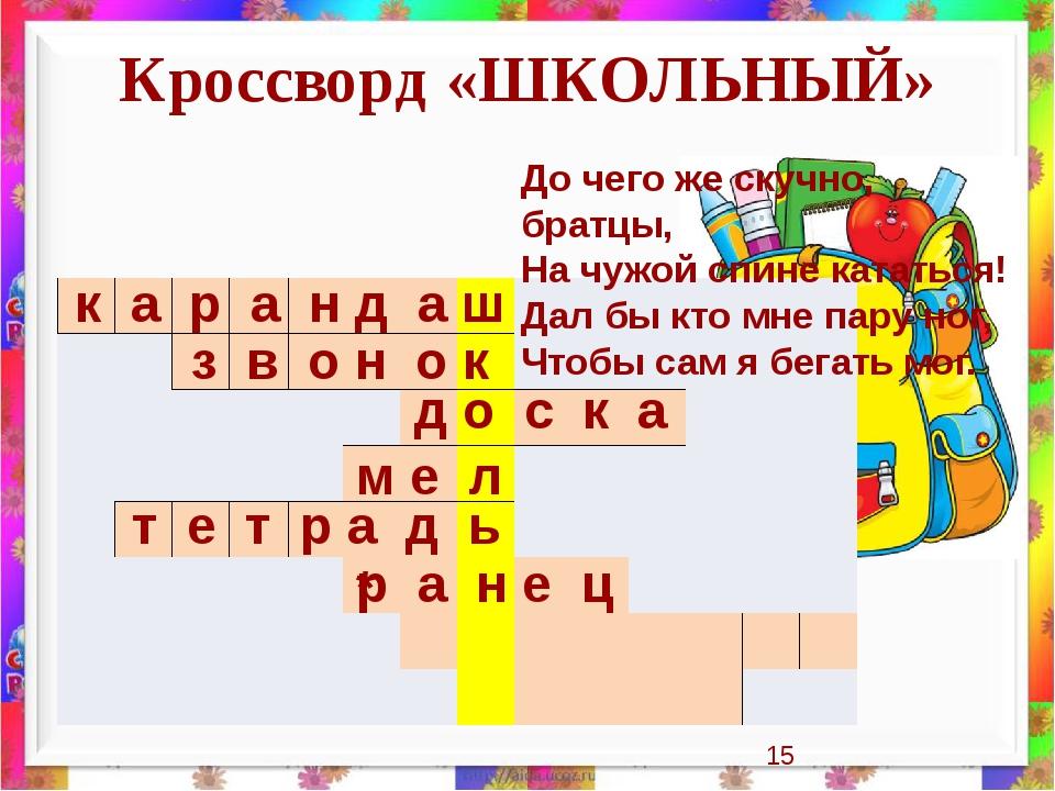 Школьные частушки Припев: Лето - раз, лето - два, Лето улыбается, Вот и в шко...