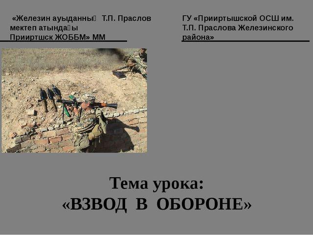 ГУ «Прииртышской ОСШ им. Т.П. Праслова Железинского района» «Железин ауыданны...