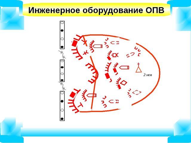 Инженерное оборудование ОПВ 2 мсв