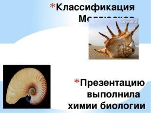 Презентацию выполнила химии биологии I категории Озадовская Наталья Петровна