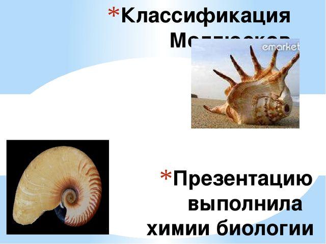 Презентацию выполнила химии биологии I категории Озадовская Наталья Петровна...