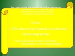 Государственное автономное общеобразовательное учреждение Краснодарского кра