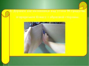 4. Держим две половинки под углом 90 градусов, и прорезаем бумагу с обратной