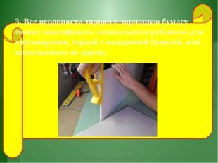 3. Все неровности торцов и торчащую бумагу можно зашлифовать специальным руб