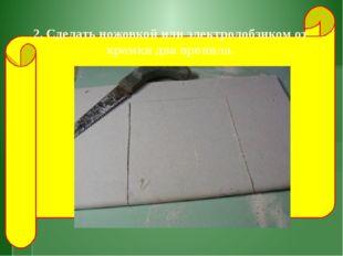 2. Сделать ножовкой или электролобзиком от кромки два пропила.