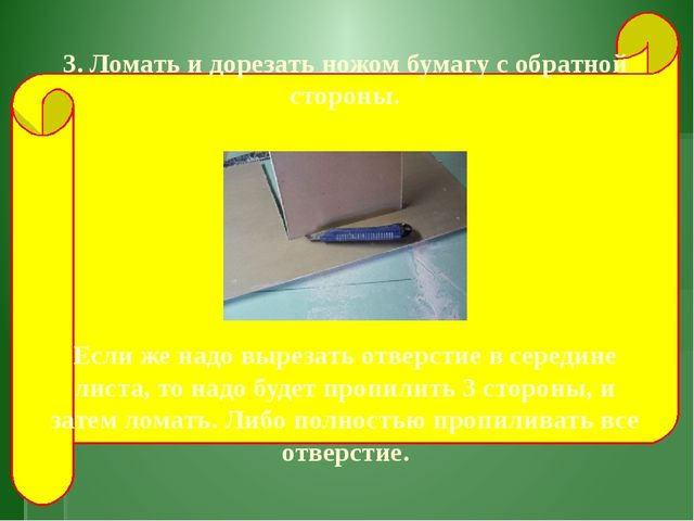 3. Ломать и дорезать ножом бумагу с обратной стороны. Если же надо вырезать...