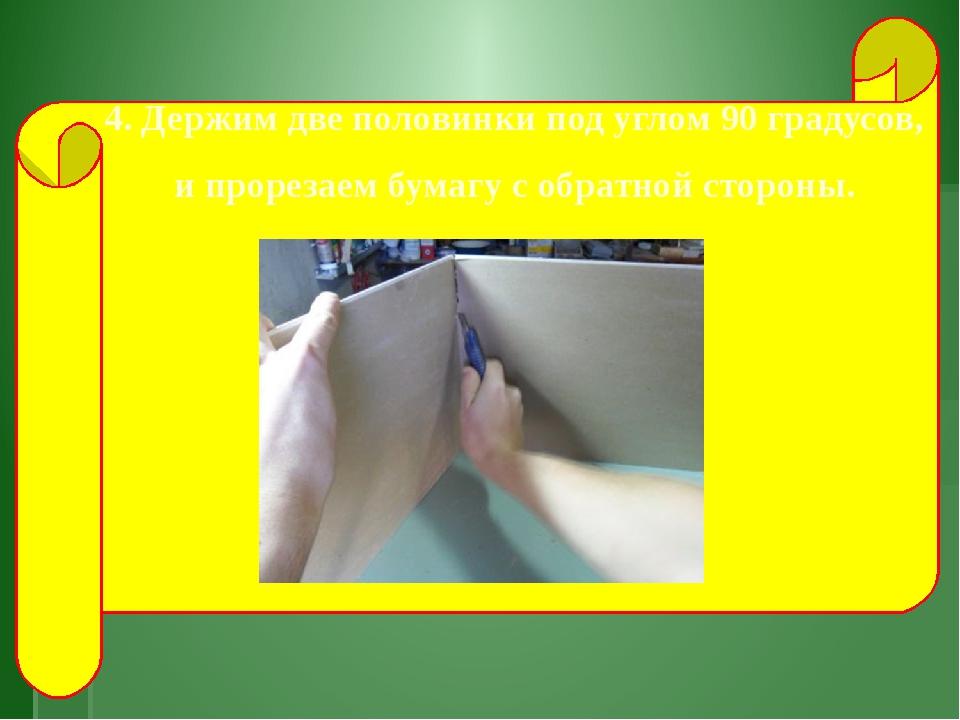 4. Держим две половинки под углом 90 градусов, и прорезаем бумагу с обратной...