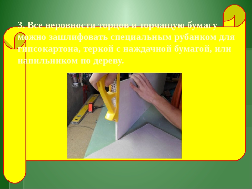 3. Все неровности торцов и торчащую бумагу можно зашлифовать специальным руб...