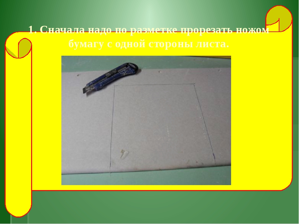 1. Сначала надо по разметке прорезать ножом бумагу с одной стороны листа.