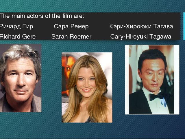 The main actors of the film are: Ричард Гир Сара Ремер Кэри-Хироюки Тагава Ri...