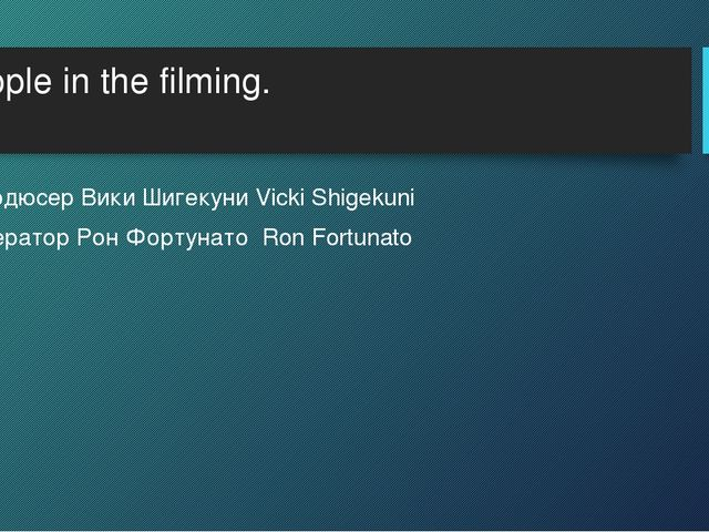 People in the filming. Продюсер Вики Шигекуни Vicki Shigekuni Оператор Рон Фо...