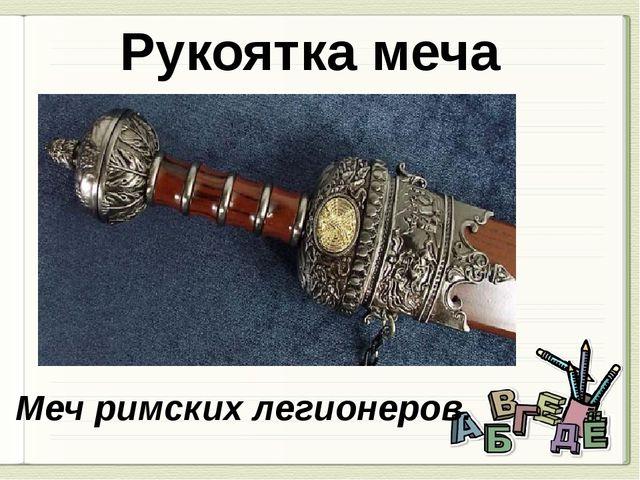 Меч римских легионеров. Рукоятка меча