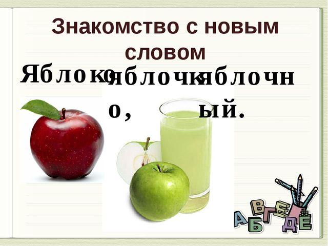 Знакомство с новым словом Яблоко, яблочко, яблочный.