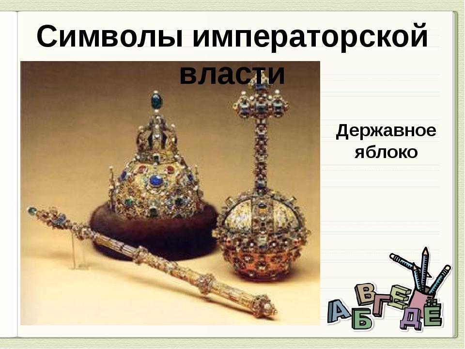 Символы императорской власти Державное яблоко
