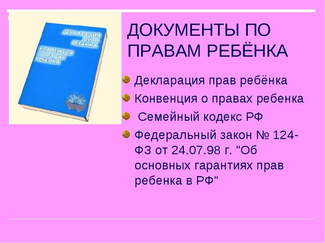 ДОКУМЕНТЫ ПО ПРАВАМ РЕБЁНКА Декларация прав ребёнка Конвенция о правах ребенк...