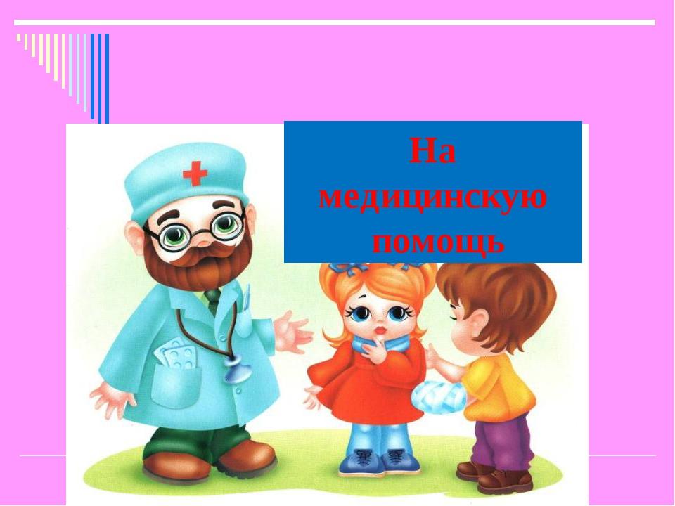 На медицинскую помощь