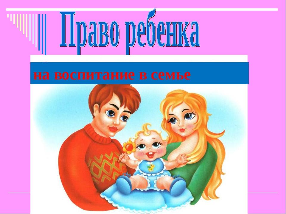 на воспитание в семье
