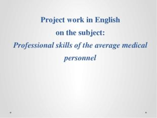 Project work in English on the subject: Professional skills of the average me