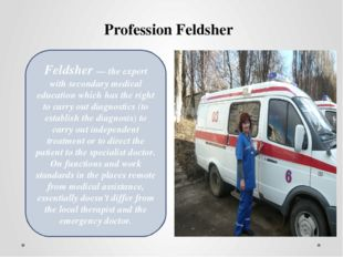 Feldsher — the expert with secondary medical education which has the right to