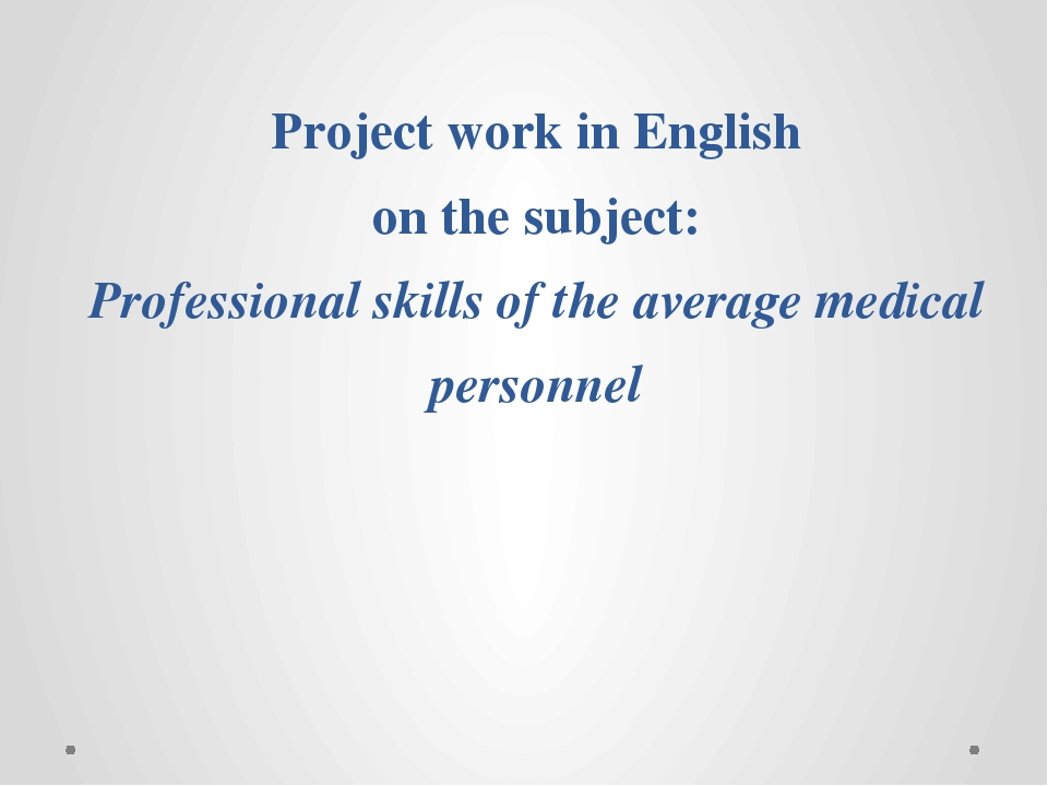 Project work in English on the subject: Professional skills of the average me...