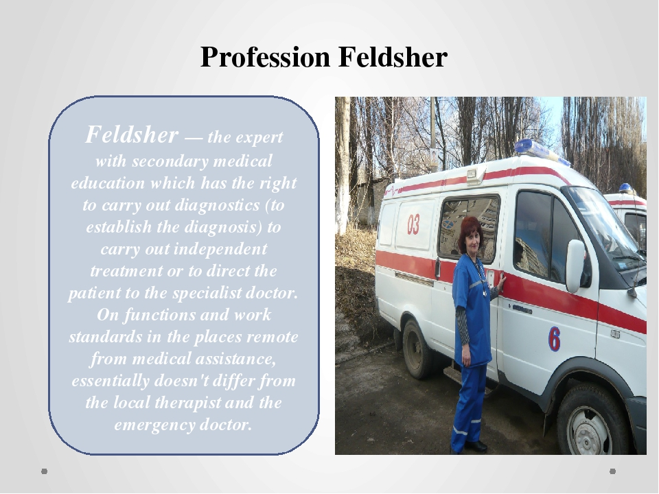 Feldsher — the expert with secondary medical education which has the right to...