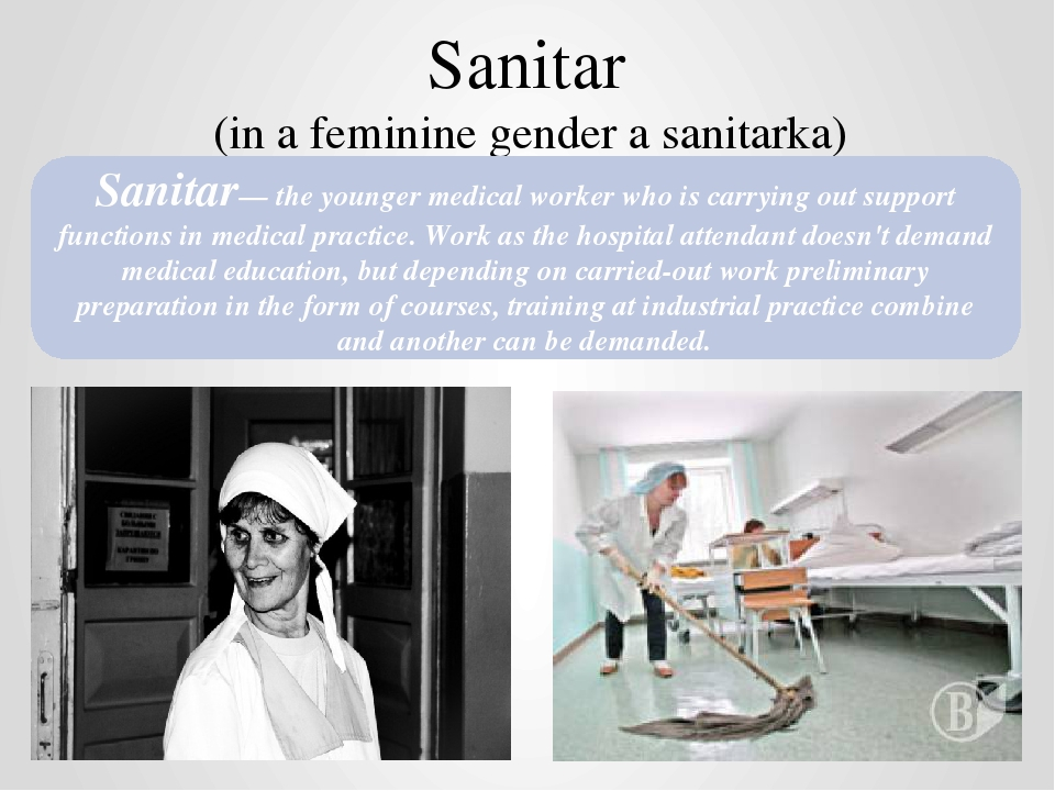 Sanitar (in a feminine gender a sanitarka) Sanitar— the younger medical worke...