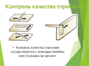 Контроль качества строгания Контроль качества строгания осуществляется с помо