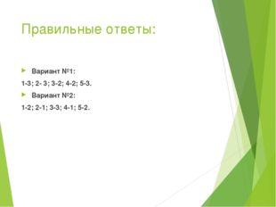 Правильные ответы: Вариант №1: 1-3; 2- 3; 3-2; 4-2; 5-3. Вариант №2: 1-2; 2-1