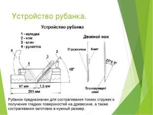 Устройство рубанка. Рубанок предназначен для сострагивания тонких стружек и п