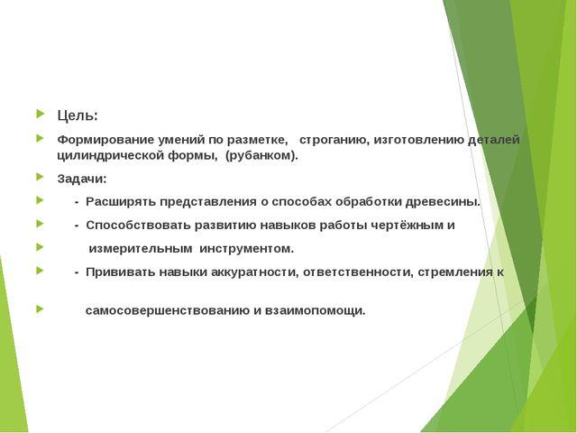 Цель: Формирование умений по разметке, строганию, изготовлению деталей цилинд...