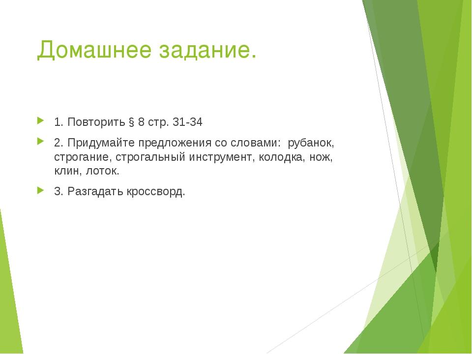 Домашнее задание. 1. Повторить § 8 стр. 31-34 2. Придумайте предложения со сл...