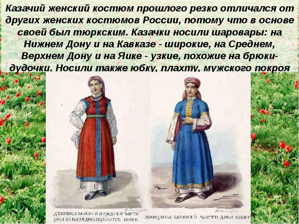 Одежда донских казаков и казачек картинки