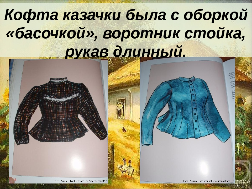 Выкройка костюма донской казачки