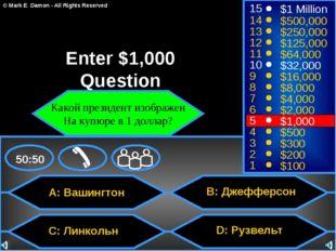 A: Вашингтон B: Джефферсон D: Рузвельт 50:50 15 14 13 12 11 10 9 8 7 6 5 4 3