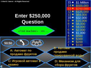 A: Автомат по продаже фруктов C: Игровой автомат в казино B: Автомат по прода