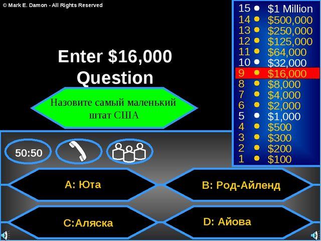 A: Юта C:Аляска B: Род-Айленд D: Айова 50:50 15 14 13 12 11 10 9 8 7 6 5 4 3...