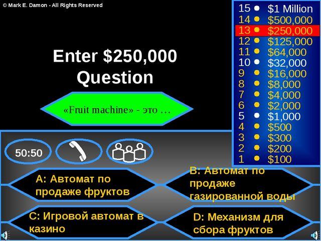 A: Автомат по продаже фруктов C: Игровой автомат в казино B: Автомат по прода...