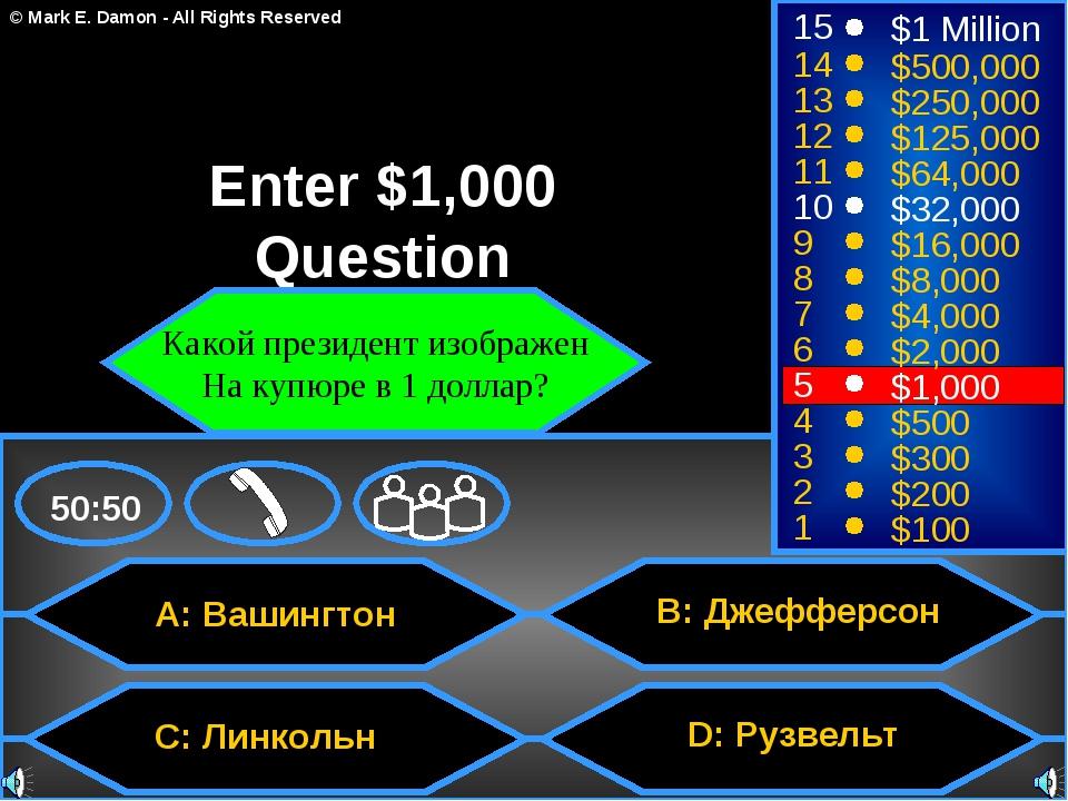 A: Вашингтон B: Джефферсон D: Рузвельт 50:50 15 14 13 12 11 10 9 8 7 6 5 4 3...