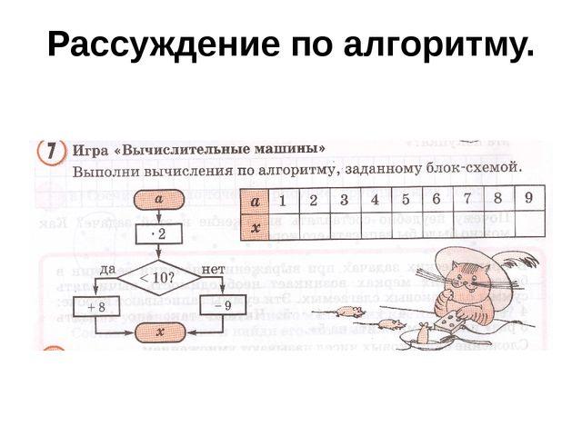 Рассуждение по алгоритму.