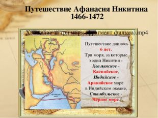 Путешествие Афанасия Никитина 1466-1472 Хождение за три моря (фрагмент фильма
