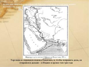 Торговля не оправдала надежд Никитина, и, чтобы поправить дела, он отправился