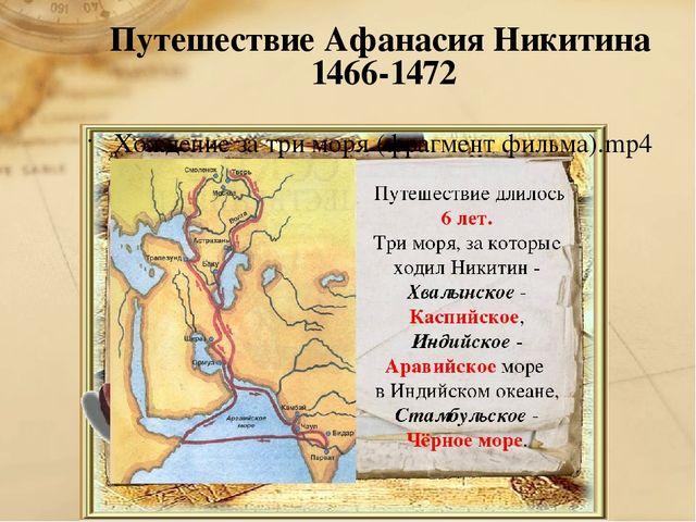 Путешествие Афанасия Никитина 1466-1472 Хождение за три моря (фрагмент фильма...