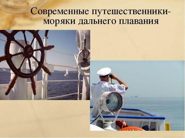 Современные путешественники-моряки дальнего плавания